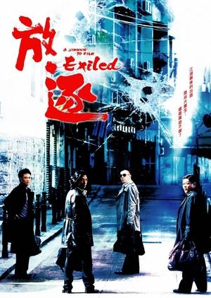 Exiled 2006 (Hong Kong)
