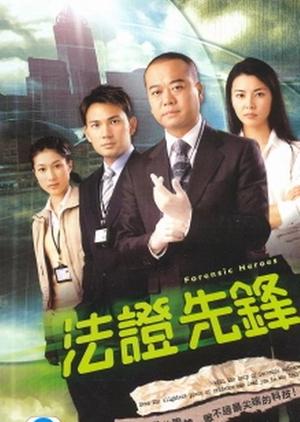 Forensic Heroes 2006 (Hong Kong)
