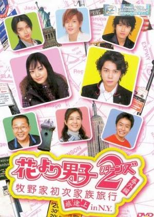 Hana yori Dango 2 (Returns) Bangai hen - Makinoke Hajimete no Kazoku Ryoko in N.Y. 2007 (Japan)