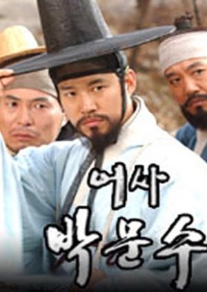 Inspector Park Moon Soo 2002 (South Korea)