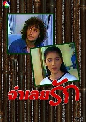 Jam Loey Rak 1998 (Thailand)