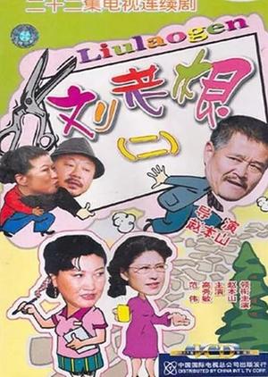 Liu Lao Gen 2 2003 (Unknown)