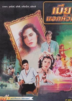 Mia Nok Hua Jai 1987 (Thailand)