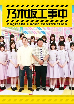 Nogizaka Under Construction 2015 (Japan)