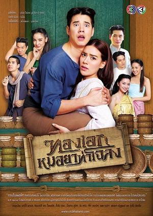 Thong Ake Mor Yah Tah Chaloang 2019 (Thailand)