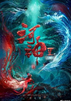 Tientsin Mystic 2 2019 (China)