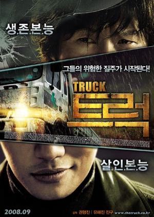Truck 2008 (South Korea)