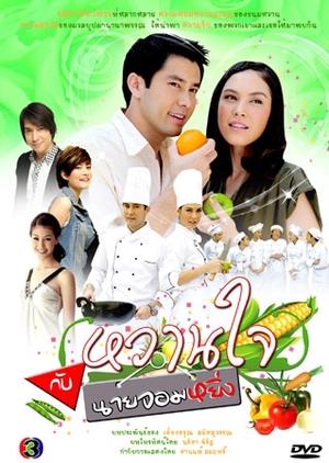 Wan Jai Gub Nai Jom Ying 2010 (Thailand)