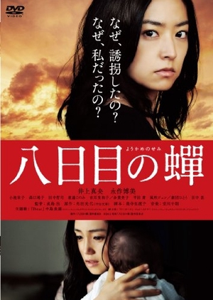 Youkame no Semi 2010 (Japan)