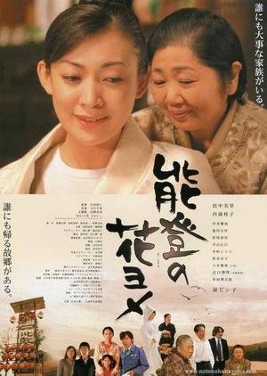 Bride of Noto 2008 (Japan)