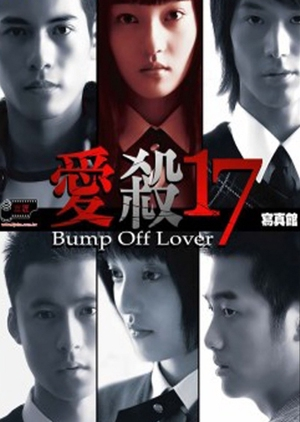 Bump Off Lover 2006 (Taiwan)