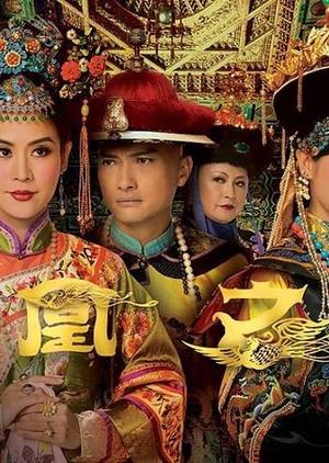 Curse of the Royal Harem 2011 (Hong Kong)