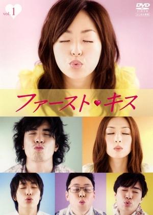 First Kiss 2007 (Japan)