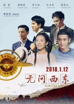 Forever Young 2018 (China)