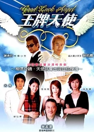 Good Luck Angel 2003 (Taiwan)