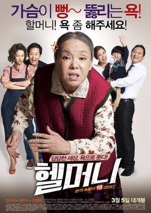 Granny's Got Talent 2015 (South Korea)