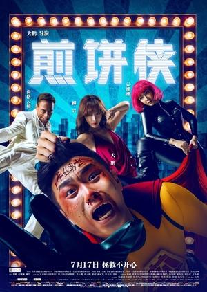 Jian Bing Man 2015 (China)
