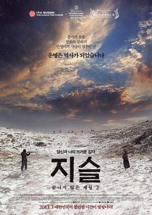 Jiseul 2013 (South Korea)