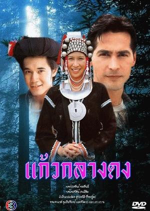 Kaew Klang Dong 2000 (Thailand)