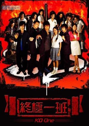 KO One 2005 (Taiwan)