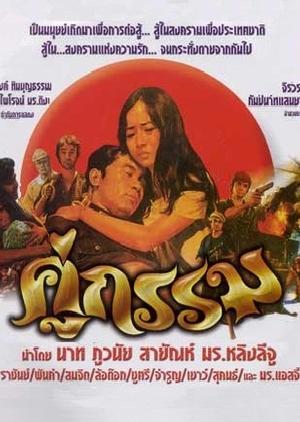 Koo Gum 1973 (Thailand)