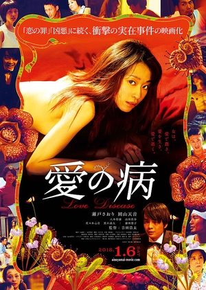 Love Disease 2018 (Japan)