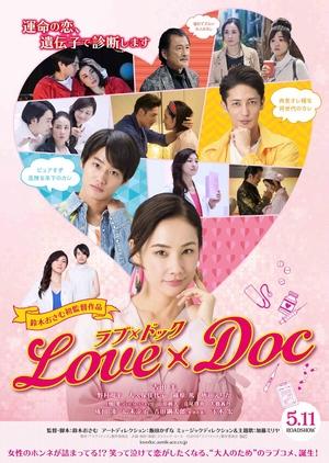 Love × Doc 2018 (Japan)