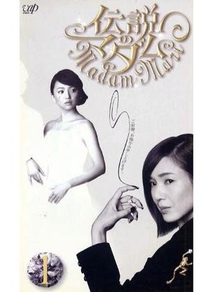 Madam Mari 2003 (Japan)