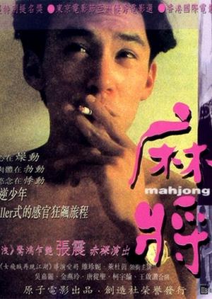 Mahjong 1996 (Taiwan)