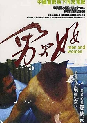Men and Women 1999 (China)