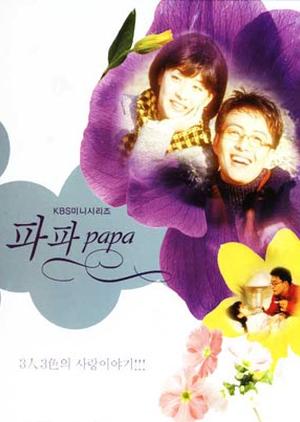 Papa 1996 (South Korea)