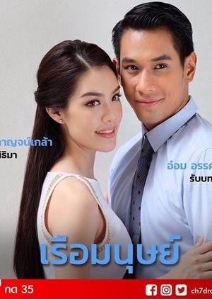 Reun Manut 2019 (Thailand)