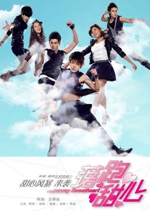 Runaway Sweetheart 2013 (China)