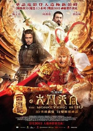 The Monkey King 2014 (Hong Kong)