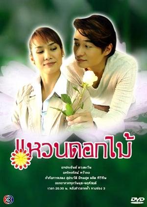 Waen Dok Mai 2007 (Thailand)