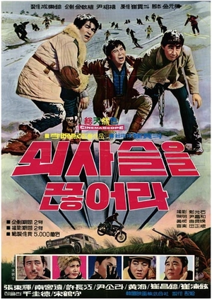 Break Up The Chain 1971 (South Korea)