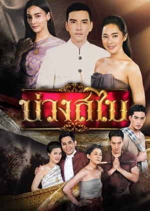 Buang Sabai 2019 (Thailand)