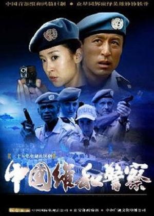 Chinese Peacekeeping Police 2009 (China)
