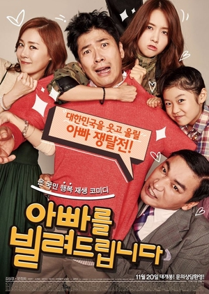 Dad for Rent 2014 (South Korea)