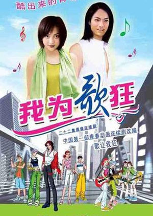 Give Me Folly 2002 (China)