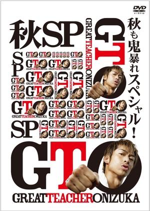 GTO: Autumn Demon Rampage Special 2012 (Japan)