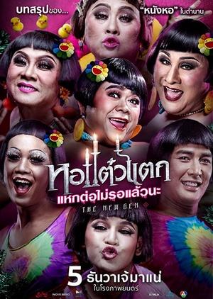 Haunting Me 6 2018 (Thailand)
