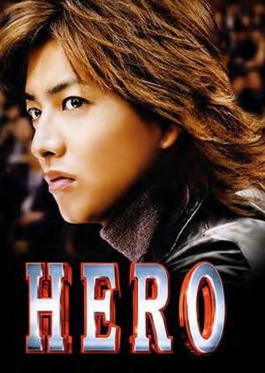 HERO SP 2006 (Japan)