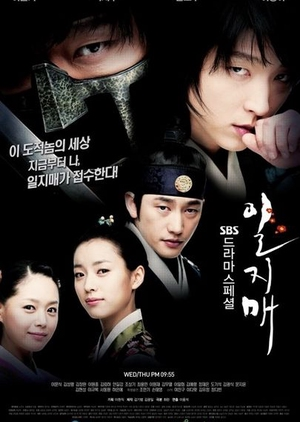 Iljimae 2008 (South Korea)