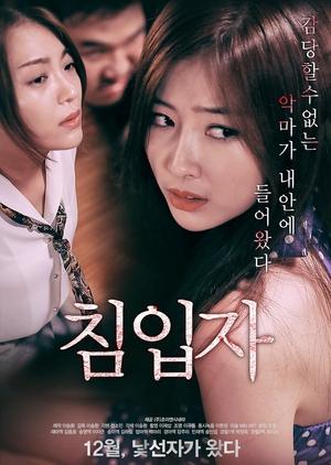Intruder: Visit From a Stranger 2017 (South Korea)