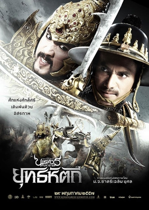 King Naresuan Part V: Elephant Battle 2014 (Thailand)