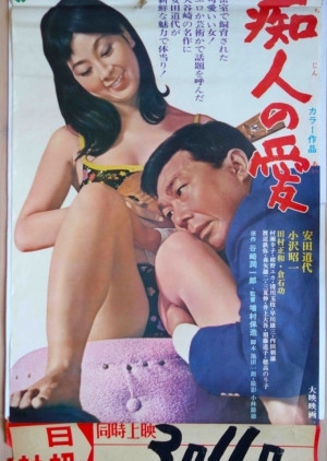Love for an Idiot 1967 (Japan)