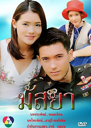 Massaya 2000 (Thailand)