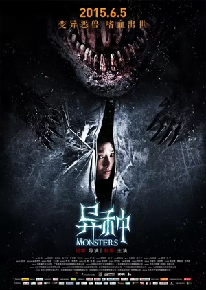 Monsters 2015 (China)