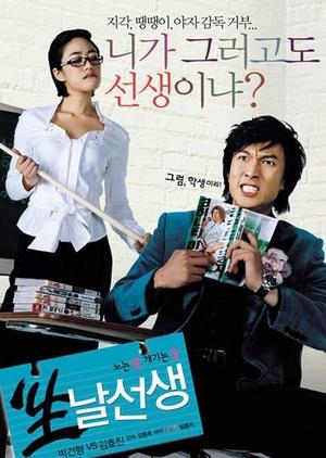 Mr. Wacky 2006 (South Korea)